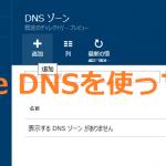 Azure DNSの運用とWeb Appsへのレコード割り当て