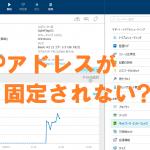 Azure VM v2(ARM) のローカルIP固定方法