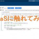 Azure Functions その1 簡単な使い方を知る