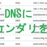 Azure DNSとセカンダリDNSサーバ
